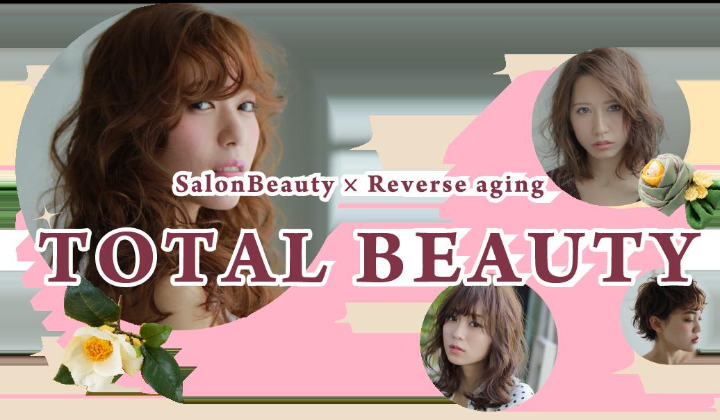 SalonBeauty × Reverse aging TOTAL BEAUTY
