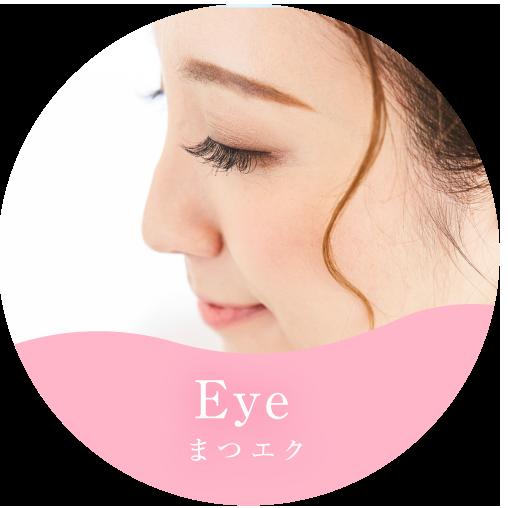 Eyeまつエク