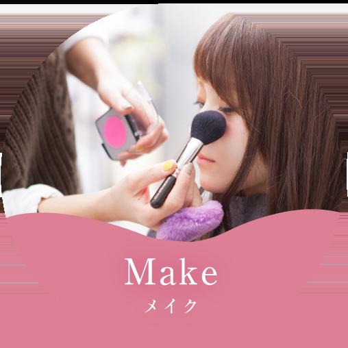 Makeメイク
