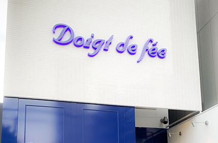 ドゥワ・ド・フェ 本店